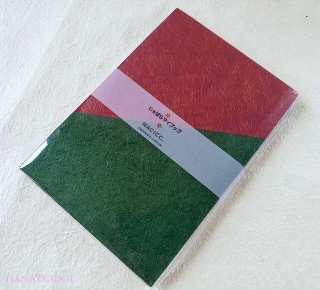 じゃばらマイブック 和紙のご朱印帳 紅色/深緑の画像1枚目