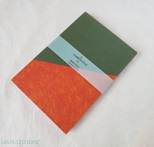 じゃばらマイブック 和紙のご朱印帳 鮮緑/赤橙の画像1枚目
