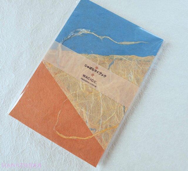 じゃばらマイブック 手漉き和紙のご朱印帳 Blue&Orangeの画像1枚目