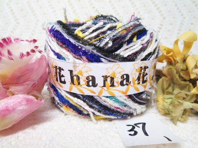 ♪花hana花♪オリジナル引き揃え糸35g㊲の画像1枚目