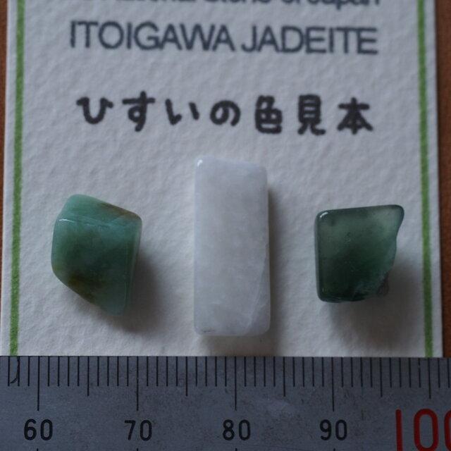 糸魚川翡翠 ひすいの色見本08の画像1枚目