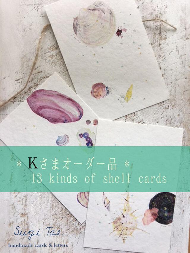 Kさまオーダー品 海がくれたもの 貝殻のカードの画像1枚目