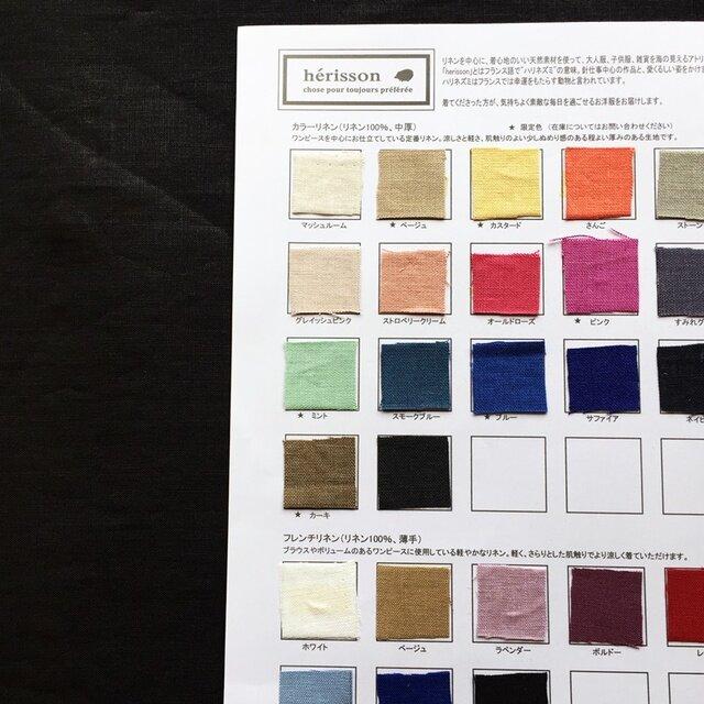 【herissonリネン色見本】あなただけのお色選びに役立ててください♪の画像1枚目