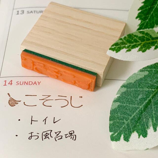 【ゴム印】こそうじハンコ (0.7㎝×3㎝)【送料無料】の画像1枚目