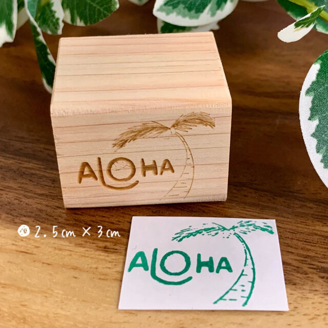 【ゴム印】ハワイ語 アロハ(ALOHA)ハンコ(2.5㎝×3㎝)【送料無料】の画像1枚目