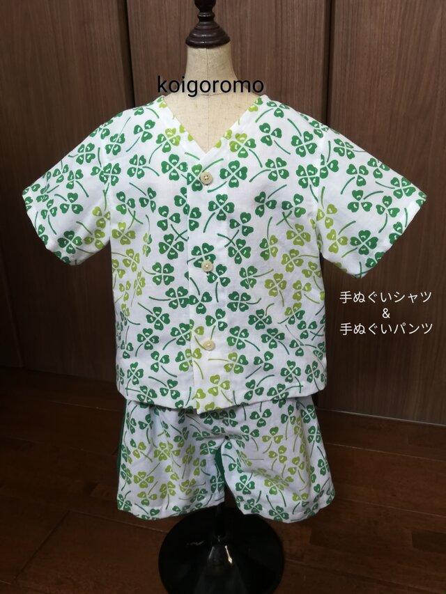 【手ぬぐいシャツ&パンツ】100サイズ・クローバー柄×グリーンの画像1枚目