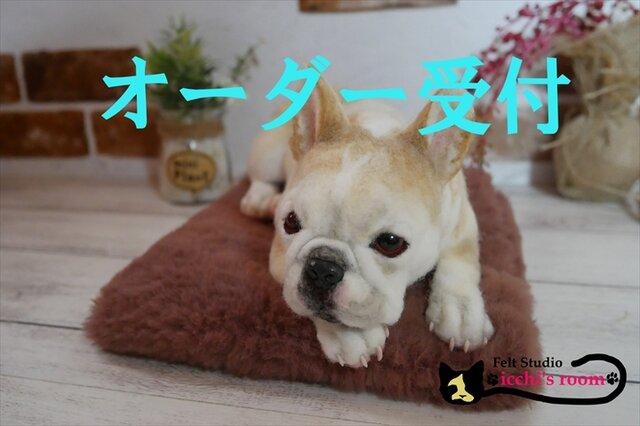 ワンちゃん専用!リアルペット人形「オーダー受付」 羊毛フェルト/ぬいぐるみ/オーダー/犬/の画像1枚目