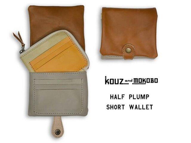 ▲H-PLUMP 渋めオジサンズMIXにキュン♡「ハーフプランプ 財布」個性的デザイン(HPW-BBHH-OCB-H)の画像1枚目