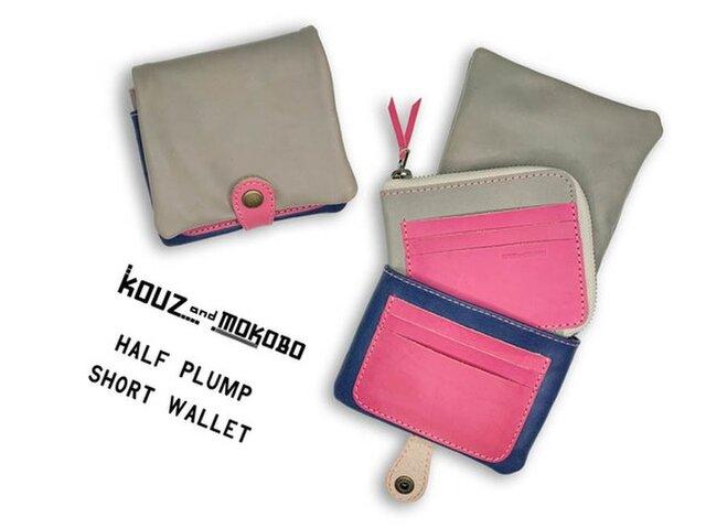 ▲H-PLUMP 可愛いすぎないピンクとグレー「ハーフプランプ 財布」独立型小銭入れ(HPW-HHNP-HPP-P)の画像1枚目