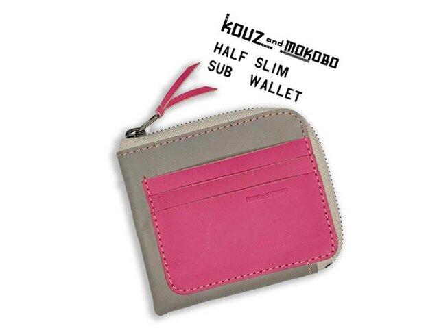▲H-SLIM グレーとピンクにときめく「ハーフスリム 財布」ペタンコスリム(HSW-HPP-Pの画像1枚目