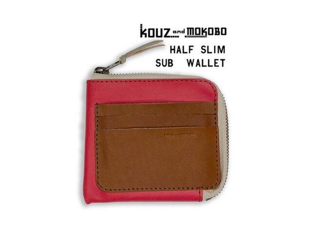▲H-SLIM 赤色LOVEチョコレート「ハーフスリム 財布」ミニマムコンパクト(HSW-RBH-B)の画像1枚目