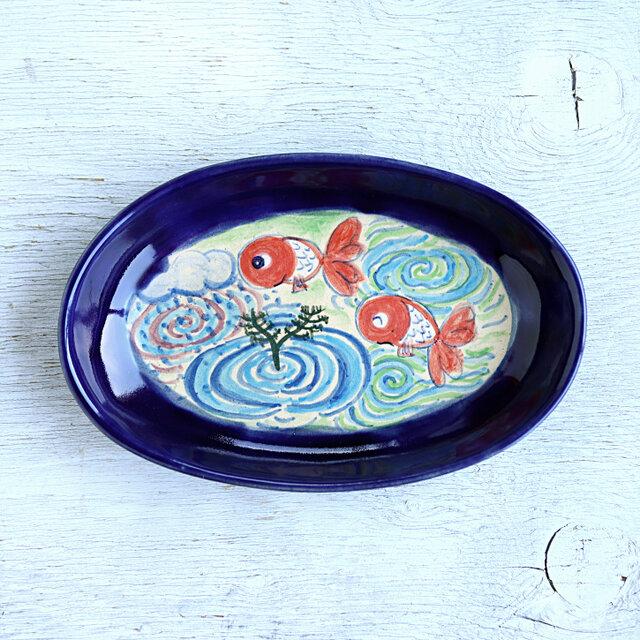 楽し気な金魚絵のオーバルプレート(瑠璃)の画像1枚目