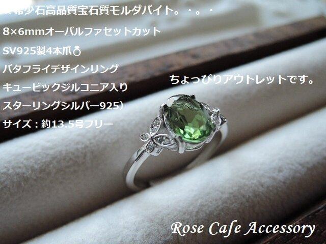 (1168)素晴しい輝き✨希少石高品質宝石質モルダバイト☆オーバルファセットカット☆SV925製バタフライデザインリングCZ入りの画像1枚目