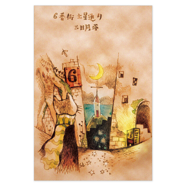 選べるポストカード/2枚セット『No.243 6番街土星通り』の画像1枚目