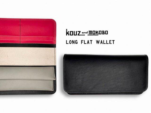 ▲LONG モノトーンにスパイスの赤は「ロングフラット 長財布」フラット&スリム(LFW-KKKRH-K)の画像1枚目