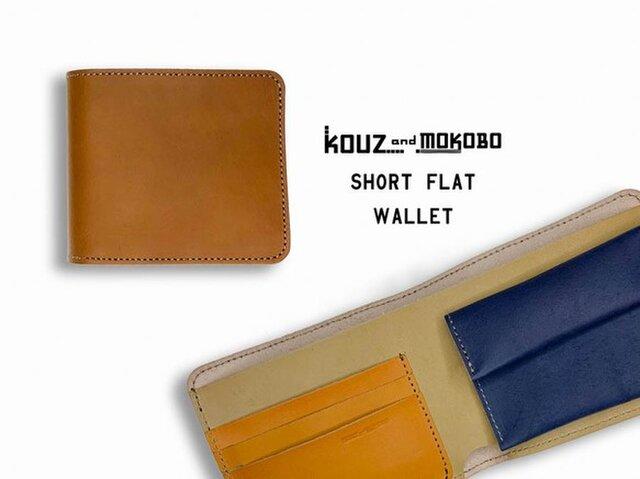 ▲SHORT 大人カジュアルに持てるダーク「ショートフラット 財布」サコッシュでもOK(SFW-BOCN-H)の画像1枚目