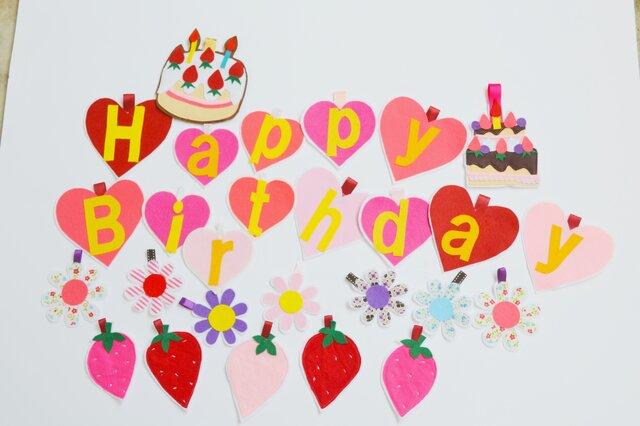 ケーキ☆お花☆苺のスペシャル・ハートのお誕生日ガーランドの画像1枚目