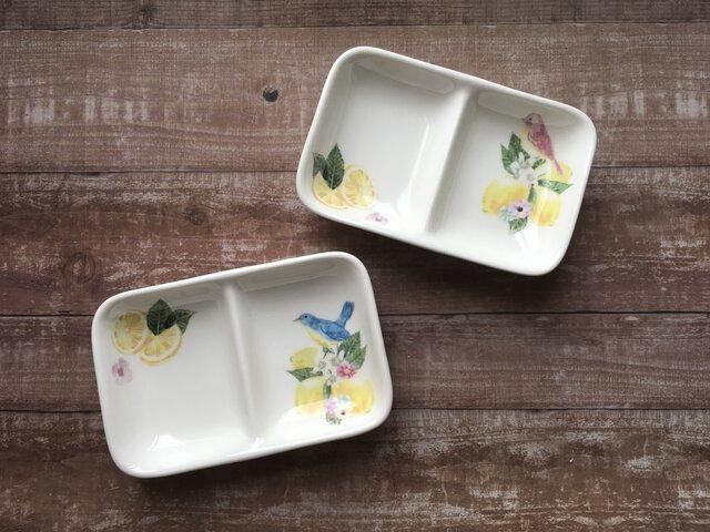 名入れ可!小鳥×レモン 仕切り皿 薬味入れ 2つセットの画像1枚目
