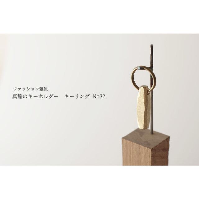 真鍮のキーホルダー / キーリング  No32の画像1枚目
