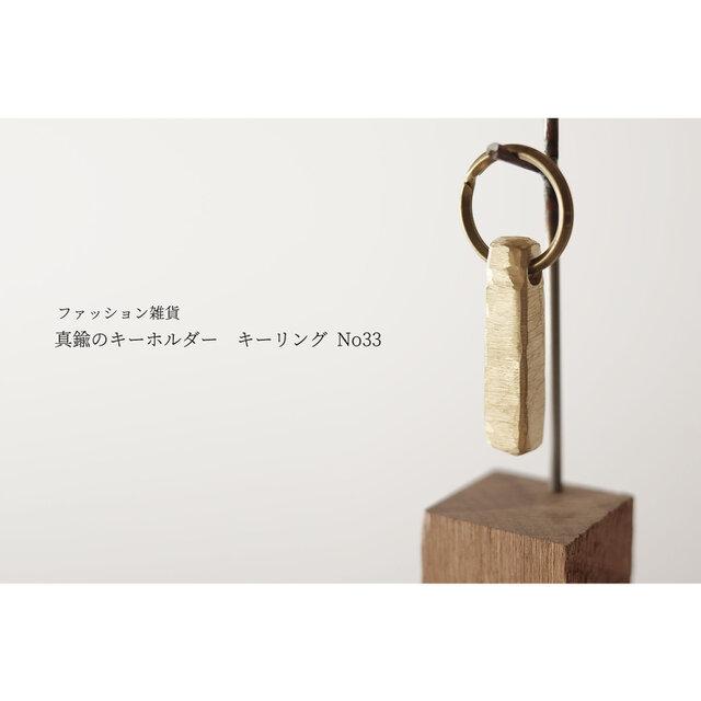 真鍮のキーホルダー / キーリング  No33の画像1枚目
