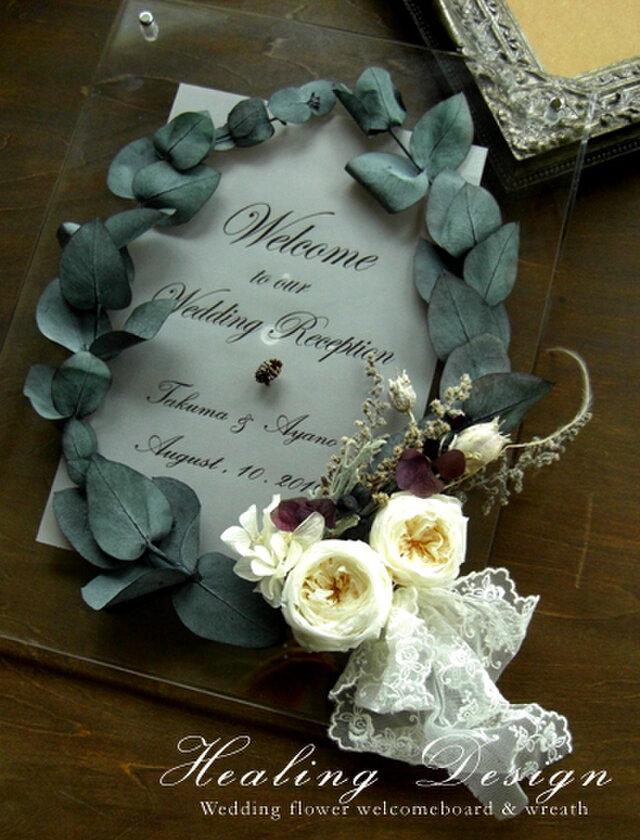 結婚式 ウェルカムボード(クリアー&ユーカリ&ホワイトローズ)ガーデン リゾート  / 受注製作の画像1枚目