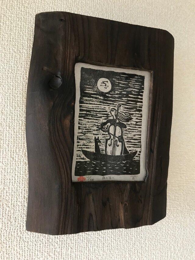 ご予約品 木版画の灯り「夜の海へ」の画像1枚目