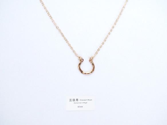 【14kgf】三日月ネックレス(ホースシュー型) / 槌目 / mini ゴールド チェーン 華奢 シンプル 幸運の画像1枚目
