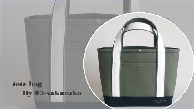 ✱Sサイズ倉敷帆布トートバッグ(オリーブ×生成り×黒)の画像1枚目