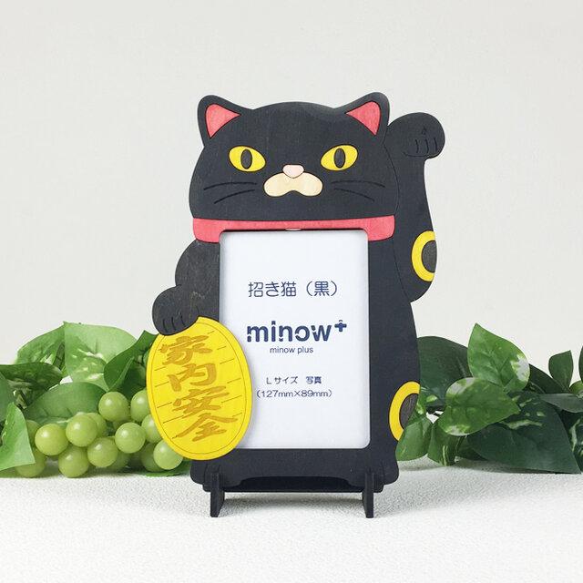 「招き猫 (黒) 」木製写真立て(L判サイズ用)の画像1枚目