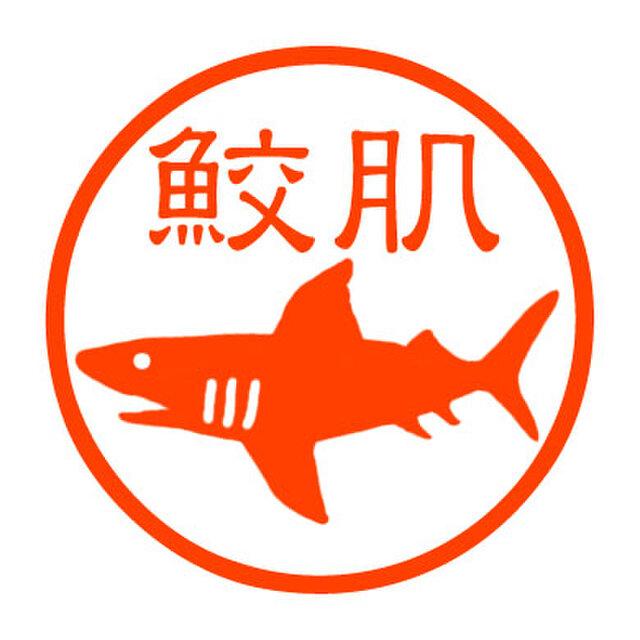 サメ 認め印の画像1枚目