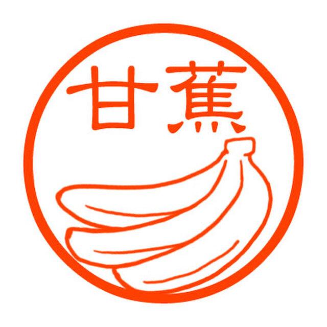 バナナ 認め印の画像1枚目