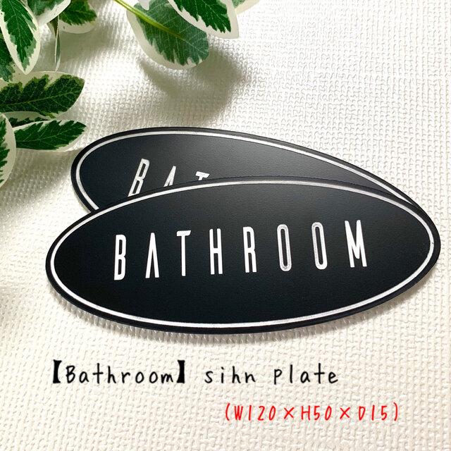 【送料無料】バスルームサインプレート 黒 W120×H50×D15 (mm) 1枚の画像1枚目