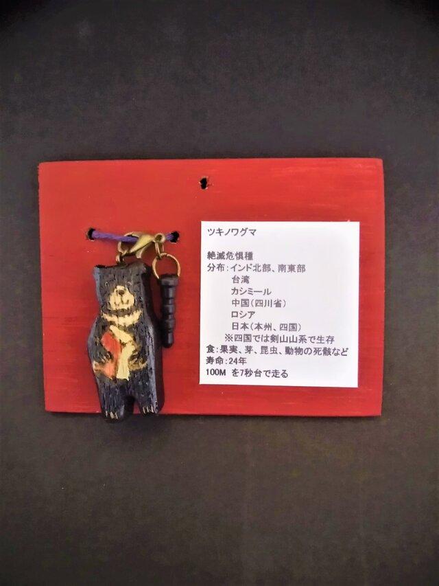 木彫り 『RED』ツキノワグマ イヤホンジャック の画像1枚目