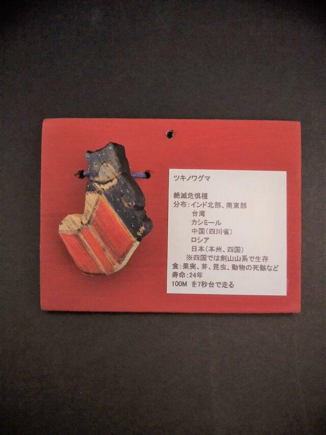 木彫り 『RED』ツキノワグマ ブローチ《本開きVer.1》の画像1枚目