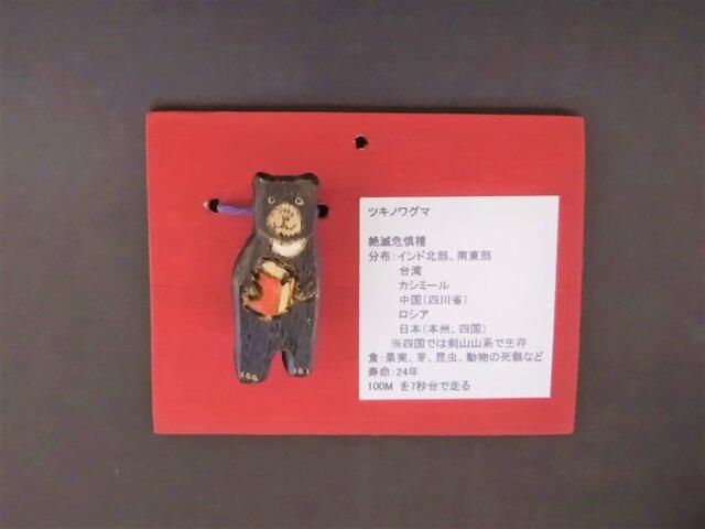 木彫り 『RED』ツキノワグマ ブローチ《本閉じVer.1》の画像1枚目