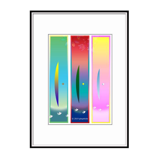 「月と太陽~うつろひ~」ほっこり癒しのイラストA4サイズポスターNo.685の画像1枚目