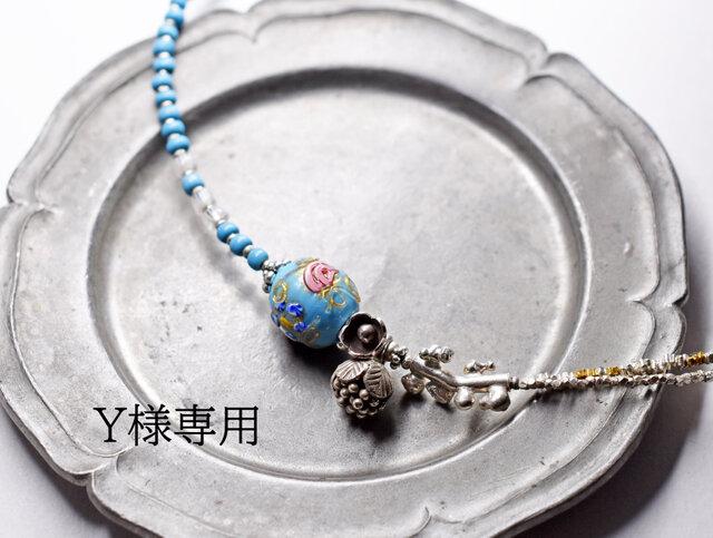 「Y様専用」勿忘草と薔薇の空色ビーズのボタニカルなカレンシルバーのネックレスの画像1枚目