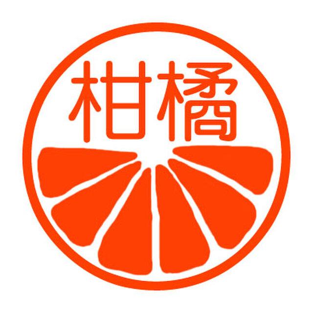 柑橘類 認め印の画像1枚目