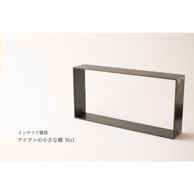 【新作】アイアンの小さな棚 No1の画像1枚目