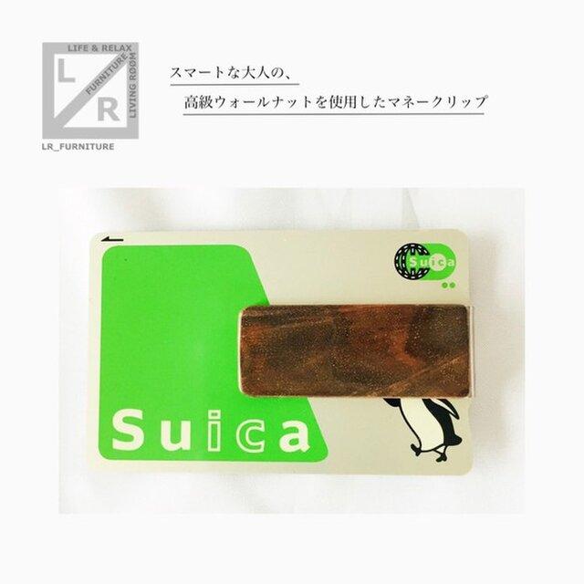 【即納】職人手作り 木製 マネークリップ ウォールナット 木工 無垢材 ビジネスシーン 木製雑貨 無垢材 木目 財布の画像1枚目