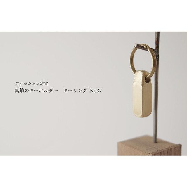 真鍮のキーホルダー / キーリング  No37の画像1枚目