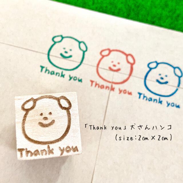【ゴム印】「Thank you」犬さんハンコ (2㎝×2㎝)【送料無料】の画像1枚目