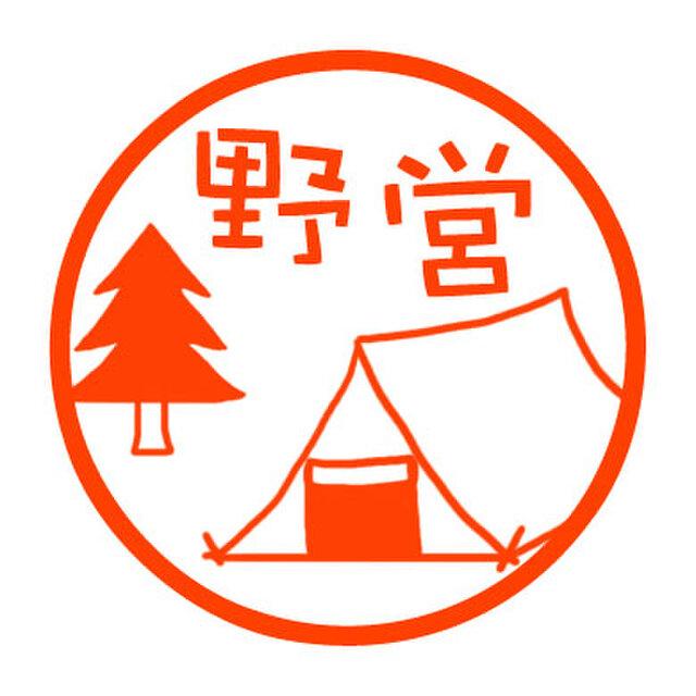 キャンプ 認め印の画像1枚目