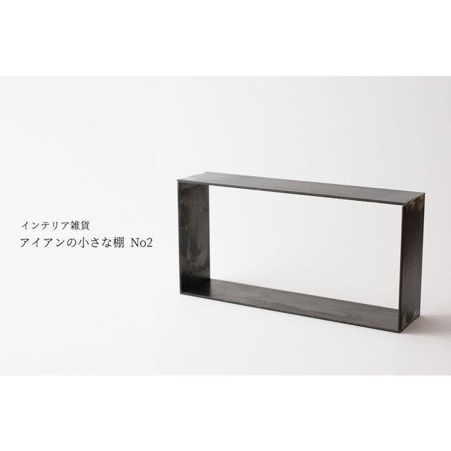 【新作】アイアンの小さな棚 No2の画像1枚目