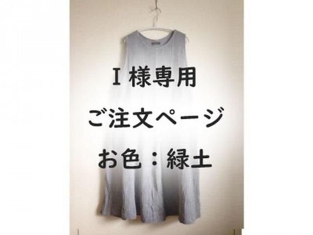 ※I様専用 受注製作/ギャザーたっぷりジャンパースカート/べんがら染め 緑土/ガーゼ服の画像1枚目
