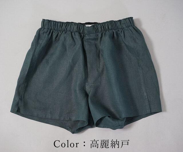 【wafu】薄地 雅亜麻 リネン トランクス 速乾 防臭 インナー 下着 パンツ メンズ / 高麗納戸 b014a-kou1の画像1枚目