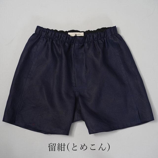 【wafu/改良版】やや薄地 リネン トランクス 速乾 防臭 インナー パンツ メンズ 40番手/留紺 b014a-tmk1の画像1枚目