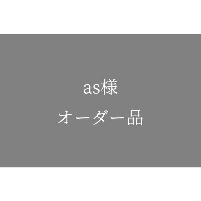 as様 オーダー品の画像1枚目
