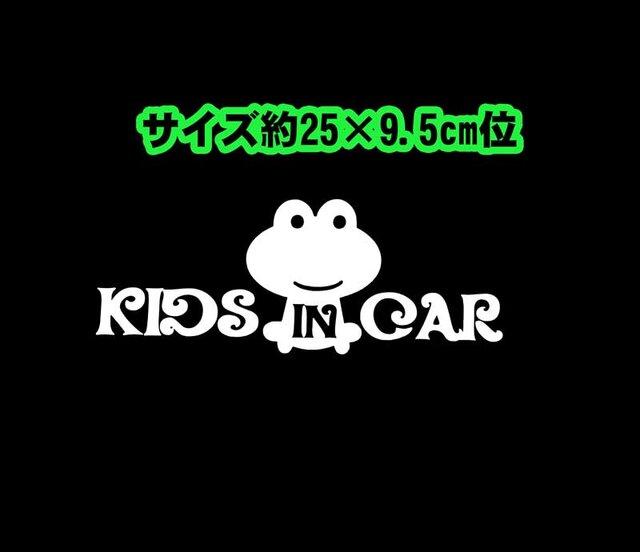 ★KIDS IN CAR★カエル・横長★白★の画像1枚目