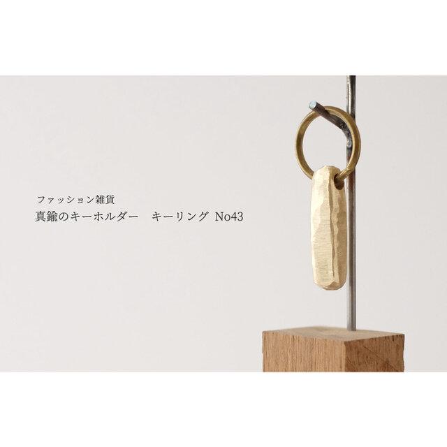 真鍮のキーホルダー / キーリング  No43の画像1枚目